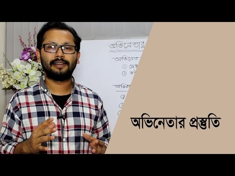 Acting lessons (Preparation of Actor) Bangla
