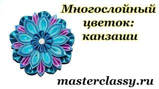 DIY Kanzashi flowers. Многослойный цветок: канзаши. Канзаши для начинающих: видео урок
