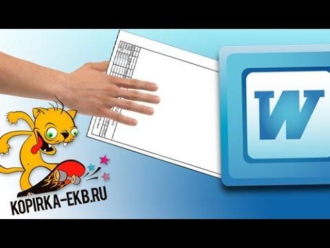 Как вставить рамку в Word? | Видеоуроки kopirka-ekb.ru ...