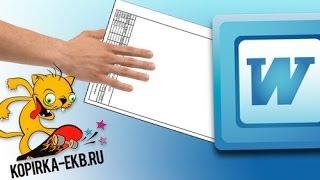 Как вставить рамку в Word? | Видеоуроки kopirka-ekb.ru