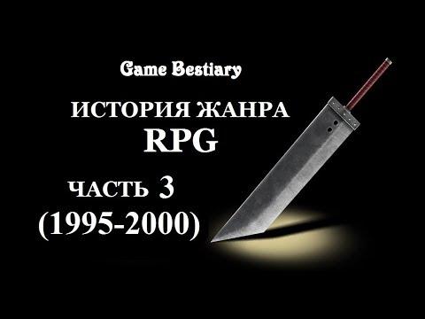 История жанра RPG. Часть 3 (1995-2000 гг.)