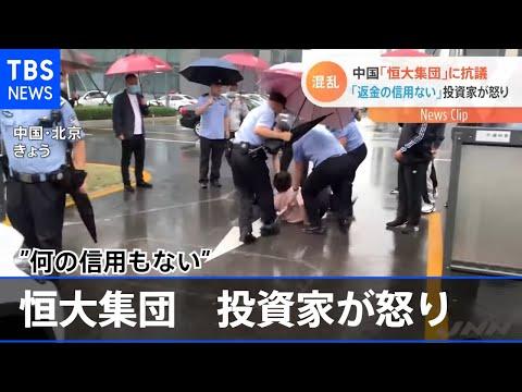 経営危機の中国「恒大集団」 北京の事務所で投資家が怒りの声