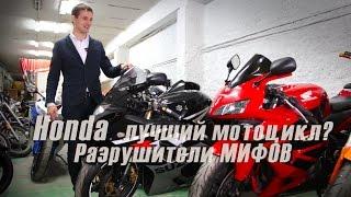 Honda лучший мотоцикл? Разрушители мифов