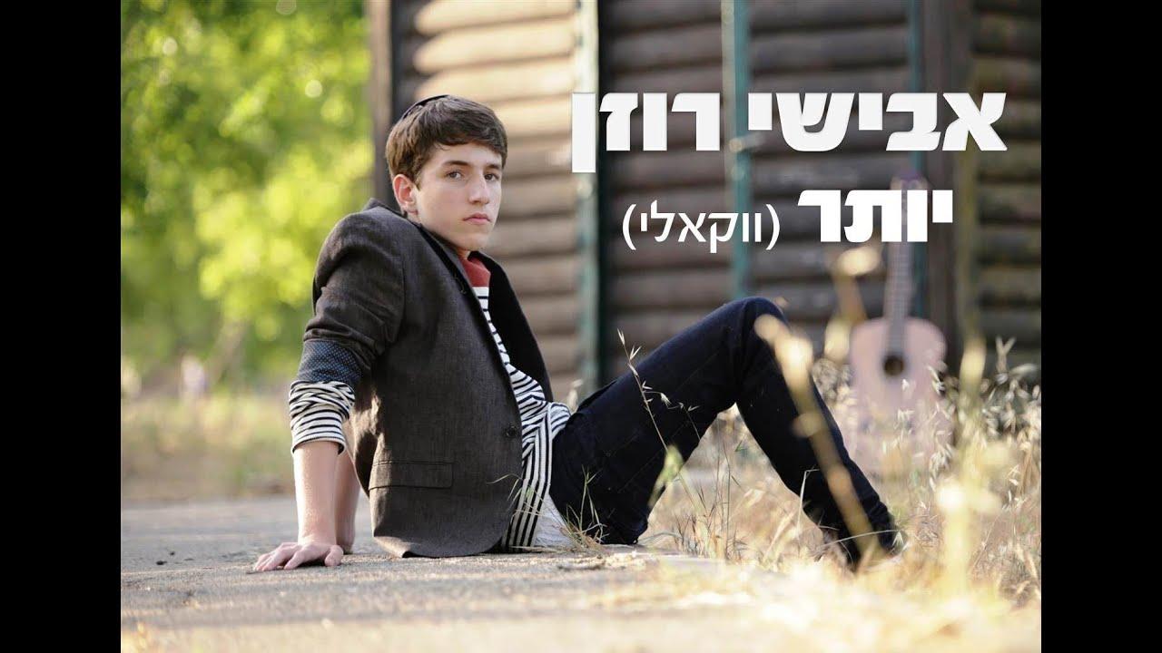 אבישי רוזן - יותר (ווקאלי) ♫ Avishai Rosen - Yoter