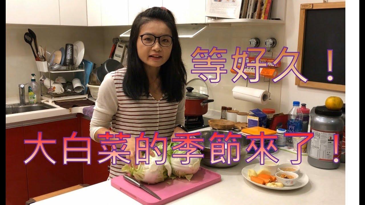 【手作系列#10】簡易的黃金泡菜《三鐵女 湯湯》 - YouTube