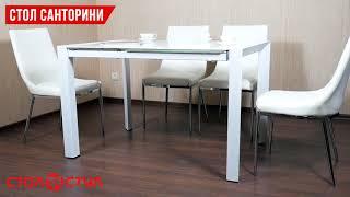 Стеклянный раскладной стол для кухни Санторини. Мебель для кухни от Стол и Стул