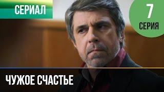 ▶️ Чужое счастье 7 серия - Мелодрама | Фильмы и сериалы - Русские мелодрамы
