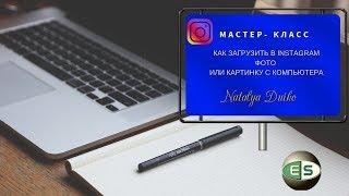 Как загрузить фото или картинку с компьютера в Instagram без специальных программ