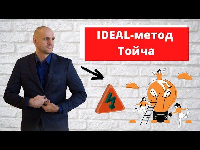 Что такое ИДЕАЛ-метод Тойча и как он работает