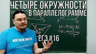 Четыре окружности в параллелограмме   ЕГЭ. Задание 16. Математика   Борис Трушин  