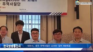 대전시, 중국 무역사절단 1370만 달러 MOU 체결