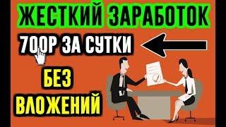 Лучший сайт для заработка денег в интернете без вложений,700 рублей за сутки
