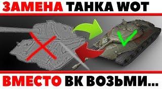 ЗАМЕНА ПРЕМИУМ ТАНКА ЗА МАРАФОН ЭТО ВОЗМОЖНО ЗАМЕНИ ОВНО НА ИМБУ ОПЕРАЦИЯ ТРОФЕЙ World of Tanks