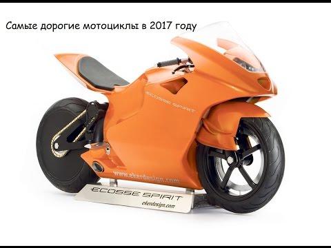 Самые дорогие мотоциклы в мире 2017 года - Топ 5