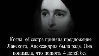 Александра Гончарова  Ее считали любовницей Пушкина