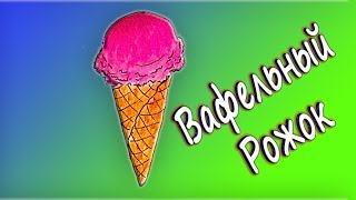 Как нарисовать Вафельный Рожок мороженое
