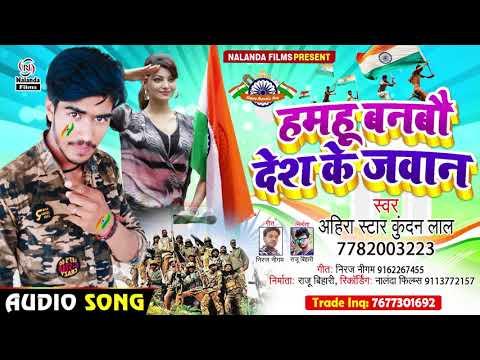 ahira-star-kundan-lal-का-यही-गाना-26-जनबरी-में-बजने-वाला- -हमहू-बनबौ-देश-के-जवान- -26-january-2021