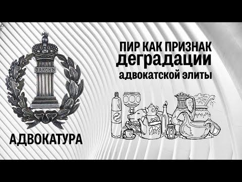 Пир - первый признак коррупции правящей адвокатской элиты (стрим Романа Мельниченко)