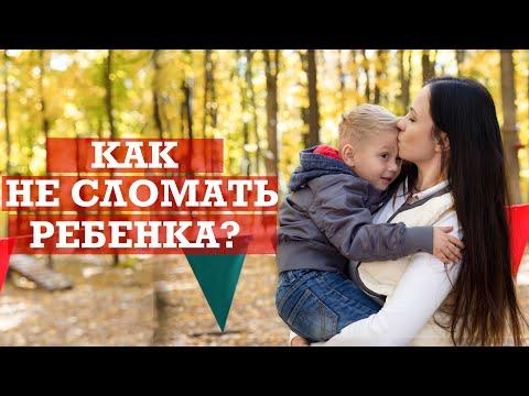 Как не сломать ребенку жизнь? |  Недолюбленные дети