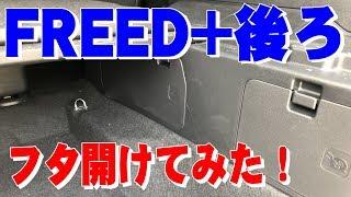 【新型フリード】フリードプラスの後ろのところにある謎の蓋を開けたみた!【FREED+(フリードプラス)Honda コンパクトミニバン】
