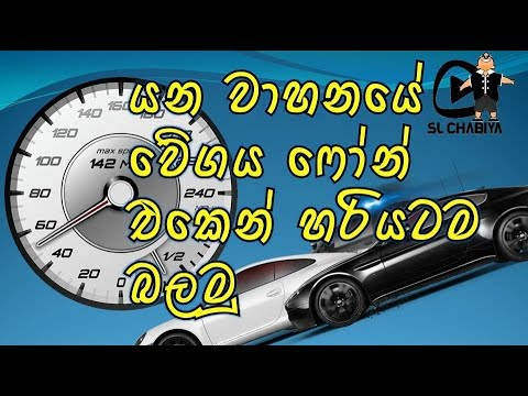 GPS Speed Meter SL Chabiya