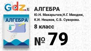 № 79- Алгебра 8 класс Макарычев