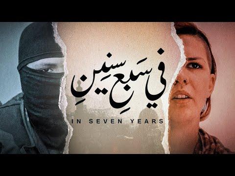 """الفيلم الوثائقي """" في سبع سنين """" - In Seven Years motarjam"""