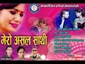 """SUPERHIT New Nepali Lok Dohori Song """"मेरो असल साथी"""" //2073//2017  Bishnu majhi/Ganesh Adhikari"""