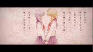 【初音ミク・GUMI(40㍍)】 ほころび 【オリジナル合唱曲