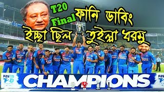 India vs Bangladesh 3rd T20 After Match Dubbing Virat, Mahmudullah, Rohit Sports Talkies