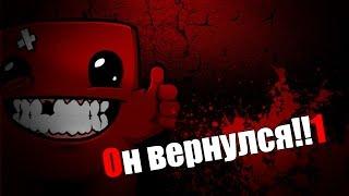 ОН ВЕРНУЛСЯ 1 - Super Meat Boy