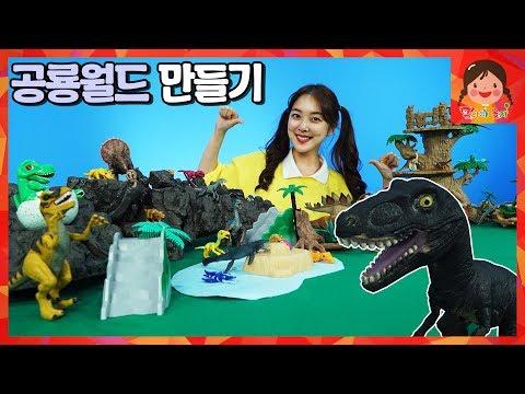 공룡 총 출동! 공룡월드 만들기! 티라노사우루스 타이니소어 쥬라기월드 피규어 장난감 [유라]