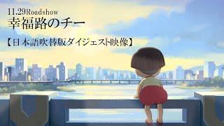 『幸福路のチー』日本語吹替版予告