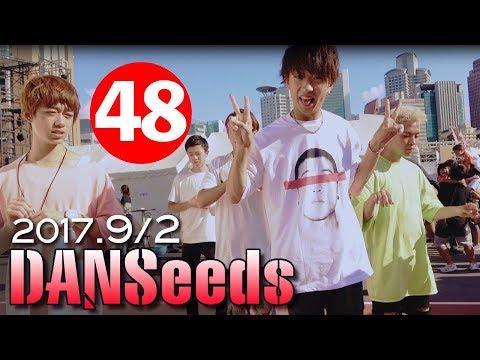 【DANSeeds #48】- Come On -  2017.9.2 @マチミラOSAKA 2017