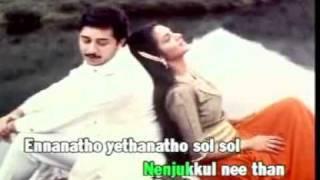 Kaathal Roajaavae Tamil Karaoke