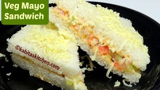 Veg Mayo Sandwich Recipe | Kids Lunchbox Recipe | veg mayonnaise sandwich | Sandwich| kabitaskitchen