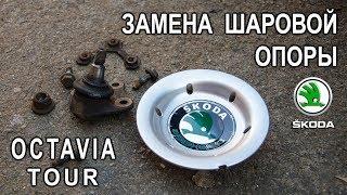 Замена шаровой опоры на Шкода Октавия Тур. (Skoda Octavia Tour).