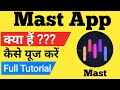 Mast App Kaise Use Kare||Mast App||Mast
