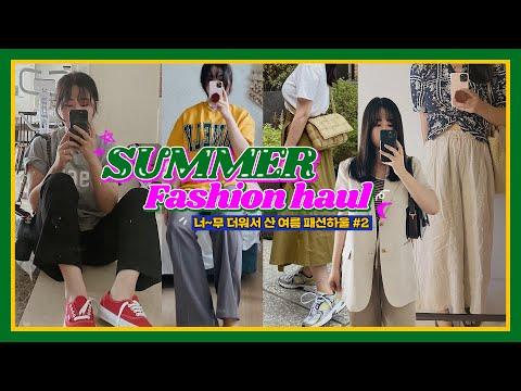너~무 더워서 잔뜩 사버린 여름 패션하울#2