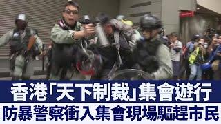 港警腰斬「天下制裁」集會遊行發射催淚彈 集會發起人被捕|新唐人亞太電視|20200121