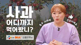 [CJ IN터뷰] 한 충주 사과농장을 살린 먹방 유튜버…