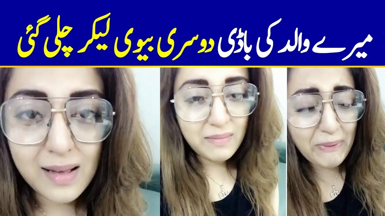 My father ABID ALI's Body Was Taken By His Second Wife | Rahma Ali