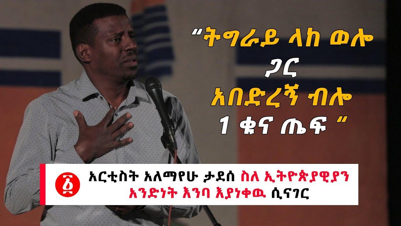 Artist Alemayehu Tadesse speaks about Ethiopians' unity in tears