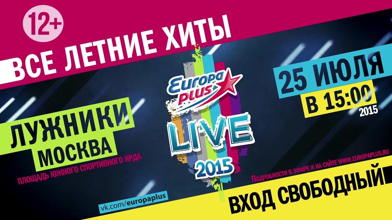 Хитпарад радиостанции Европа Плюс  MOSKVAFM