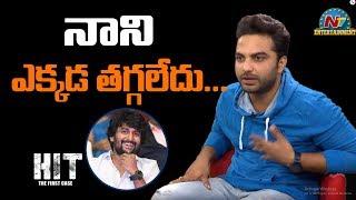 Vishwaksen Naidu Superb Words About Nani | HIT Movie | NTV Entertainment