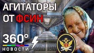 Бабушки на страже зэков: ФСИН-агитация попала на видео