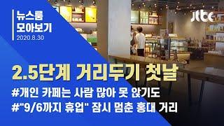 """[뉴스룸 모아보기] """"하루 1백명 이하로 낮춰라""""…수도권 '잠깐 멈춤' / JTBC News"""