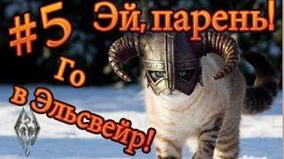 """TES 5 Skyrim крутой мод-квест """"Лунный  путь в Эльсвейр."""" [5]"""