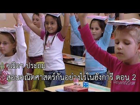 คณิตฯ ประถม สอนคณิตศาสตร์กันอย่างไรในฮังการี ตอน 2