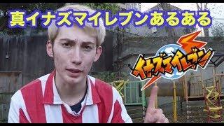 真イナズマイレブンあるある 【超次元サッカー!!】